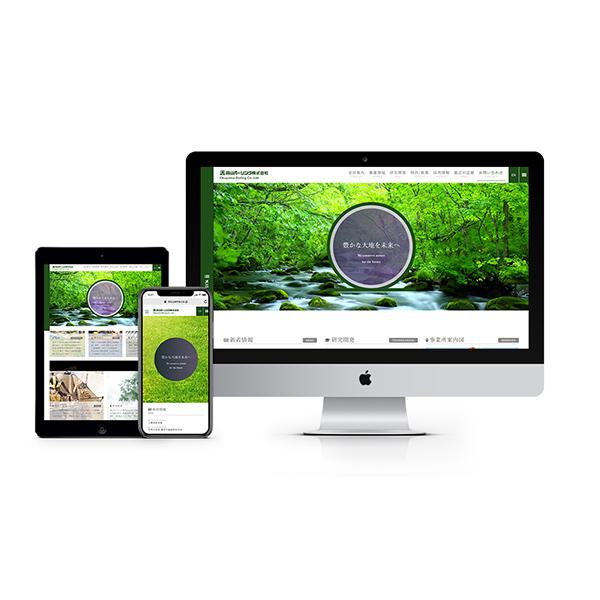 webサイトデザインの実績